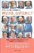 ザビエルに続く宣教師たち 神父さま、なせ日本に?