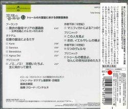 画像2: 空想の音楽会(15) トゥールの大聖堂における宗教音楽会  [CD]