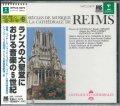 空想の音楽会(19) ランスの大聖堂における音楽の5世紀  [CD]