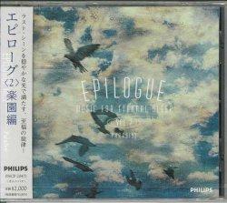 画像1: エピローグ(2) 楽園編  [CD]