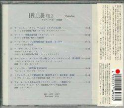 画像2: エピローグ(2) 楽園編  [CD]