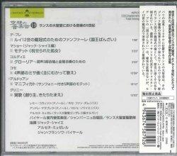 画像2: 空想の音楽会(19) ランスの大聖堂における音楽の5世紀  [CD]