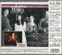 画像2: ライブ・イン・ジャパン レーナ・マリア&アンダーズバンド  [CD]