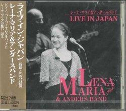 画像1: ライブ・イン・ジャパン レーナ・マリア&アンダーズバンド  [CD]