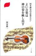 国本神父の音楽サロン よい音楽は神の姿を映し出す