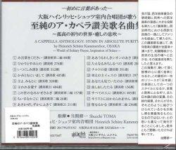 画像2: 大阪ハインリッヒ・シュツッ室内合唱団が歌う至純のア・カペラ讃美歌名曲集  [CD]