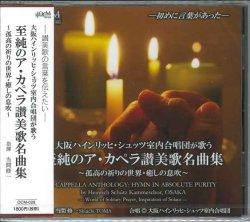 画像1: 大阪ハインリッヒ・シュツッ室内合唱団が歌う至純のア・カペラ讃美歌名曲集  [CD]