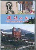 復活の丘 マリアが見守る浦上の受難  [DVD]