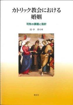 画像1: カトリック教会における婚姻  司牧の課題と指針