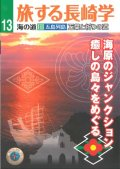 旅する長崎学 海の道III五島列島 万葉と祈りの道 海原のジャンクション 癒しの島々をめぐる
