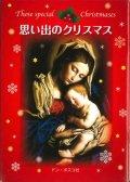 思い出のクリスマス(小冊子)