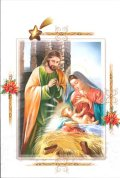 二つ折りクリスマスカード 0637-1 ※返品不可商品