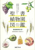 聖書植物園図鑑 聖書で出会う植物たち