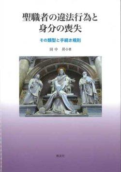 画像1: 聖職者の違法行為と身分の喪失 その類型と手続き規則