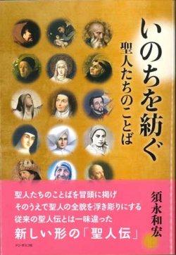 画像1: いのちを紡ぐ 聖人たちのことば