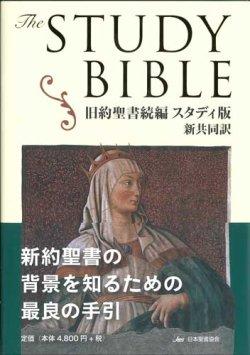 画像1: 新共同訳 旧新約聖書続編 スタディ版 NI453DCSTUDY