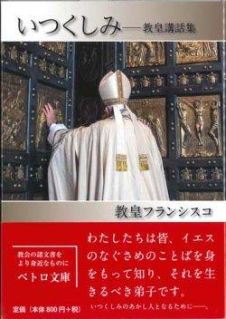 画像1: いつくしみ  教皇講話集