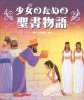 少女のための聖書物語