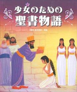 画像1: 少女のための聖書物語