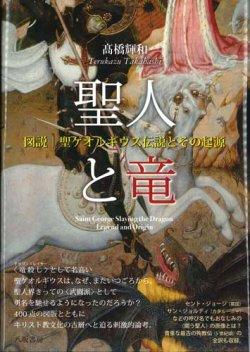 画像1: 聖人と竜 図説・聖ゲオルギウス伝説とその起源 ※お取り寄せ品