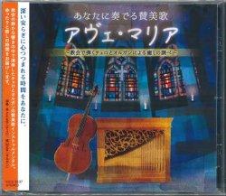 画像1: あなたに奏でる賛美歌 アヴェ・マリア 〜教会で弾くチェロとオルガンによる癒しの調べ  [CD]