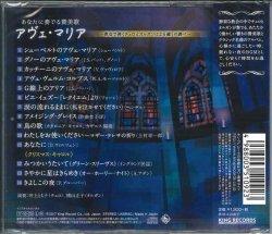 画像2: あなたに奏でる賛美歌 アヴェ・マリア 〜教会で弾くチェロとオルガンによる癒しの調べ  [CD]