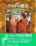 図説 ケルトの歴史 文化・美術・神話をよむ (新装版)/ふくろうの本 ※お取り寄せ品