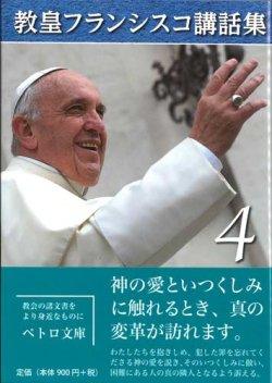 画像1: 教皇フランシスコ講話集 4