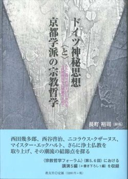 画像1: ドイツ神秘思想と京都学派の宗教哲学  ※お取り寄せ品