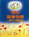 365の聖書物語〜祈りと約束〜