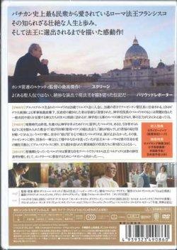 画像2: ローマ法王になる日まで   [DVD]