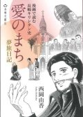 愛のまち 夢旅日記 漫画で読む長崎キリシタン史
