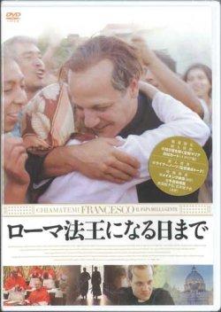 画像1: ローマ法王になる日まで   [DVD]