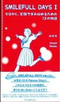 SMILEFULL DAYS I 今日から、笑顔で歩み始めるための12の物語