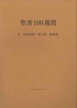 画像1: 聖書100週間 II 旧約聖書 ― 預言書・教訓書
