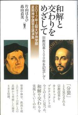 画像1: 和解と交わりをめざして-宗教改革500年を記念して (2017年上智大学神学部夏期神学講習会講演集)