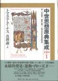 中世思想原典集成 第2期1 トマス・アクィナス 真理論 上 ※お取り寄せ品