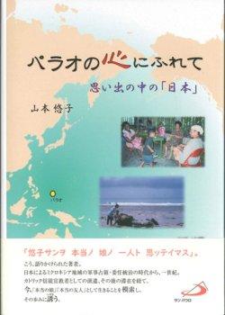 画像1: パラオの心にふれて 思い出の中の「日本」