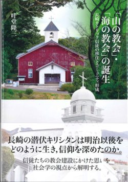 画像1: 「山の教会」・「海の教会」の誕生 -長崎カトリック信徒の移住とコミュニティ形成 ※お取り寄せ品