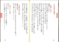 画像2: 祈りの手帖(改訂版)
