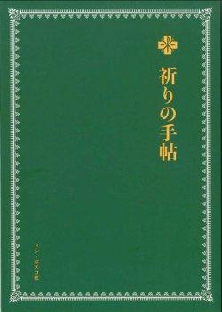 画像1: 祈りの手帖(改訂版)
