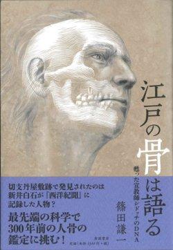 画像1: 江戸の骨は語る 甦った宣教師シドッチのDNA