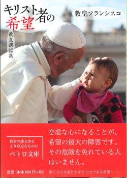 画像1: キリスト者の希望 教皇講話集