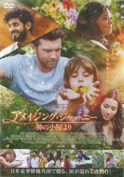 画像1: アメイジング・ジャーニー 神の小屋より   [DVD]