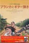 ブランカとギター弾き   [DVD]
