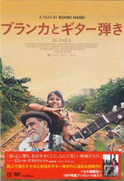 画像1: ブランカとギター弾き   [DVD]