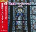 讃美歌〜アヴェ・マリア ベスト  [CD]