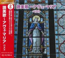 画像1: 讃美歌〜アヴェ・マリア ベスト  [CD]