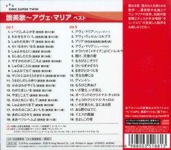 画像2: 讃美歌〜アヴェ・マリア ベスト  [CD]