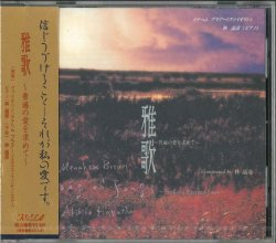 画像1: 雅歌 Song of Songs[CD]